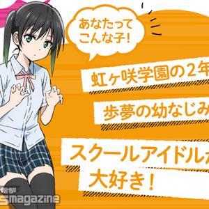 【朗報】虹ヶ咲TVアニメの「あなたちゃん」の容姿、ついに判明する!あずにゃんっぽい!!【ラブライブ!】