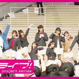 【朗報】4月12日にスクスタと虹ヶ咲の重大発表の公開決定!アニメの続報くるか!?【ラブライブ!】