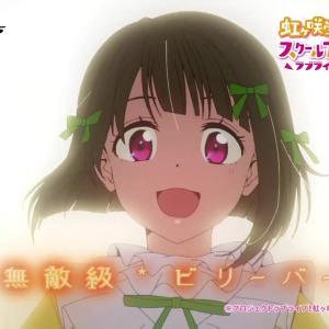 【朗報】虹ヶ咲学園、覇権取りそう!【ラブライブ!】