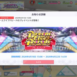 【スクスタ】新イベント「ドリームライブパレード」の管理人レビューと攻略のコツ【ラブライブ!】