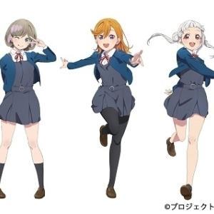 【朗報】Liella!「始まりは君の空」4月7日リリース!2形態で収録曲が異なる模様!!【ラブライブ!スーパースター!!】