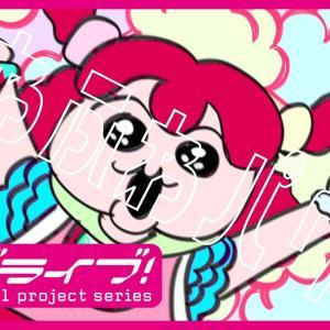 【動画】黒澤ルビィ「コットンキャンディえいえいおー!」のPV、病気wwwww【ラブライブ!サンシャイン!!】