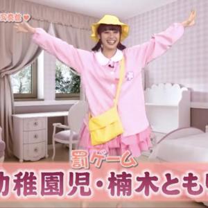 【画像】声優・楠木ともりちゃんの園児服姿wwwww【ラブライブ!虹ヶ咲】