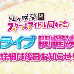 【朗報】虹ヶ咲4thライブ開催決定!詳細は後日お知らせ!!【ラブライブ!】