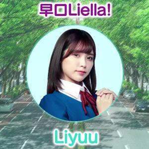 【動画】早口Liella! 5人がカメラに向かって早口言葉にチャレンジ!!【ラブライブ!スーパースター!!】