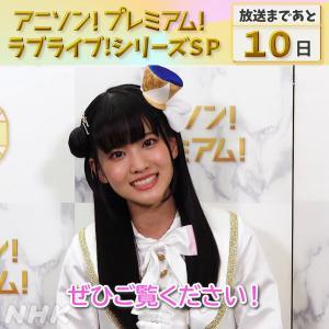 【動画】アニソンプレミアム「ラブライブ!SP」まであと10日!虹ヶ咲の上原歩夢役・大西亜玖璃さんのコメントを公開!!