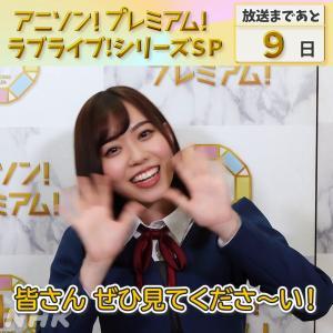 【動画】アニソンプレミアム「ラブライブ!SP」放送まであと9日!Liellaの澁谷かのん役・伊達さゆりさんのコメントを公開!!