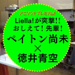 【動画】Liellaのメンバーが先輩に突撃!WEB企画「おしえて!先輩!」ペイトン尚未さんが徳井青空さんに突撃!!【ラブライブ!】