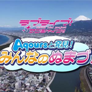 【明日放送!】『ラブライブ!サンシャイン!! #Aqours と発見!みんなのぬまづ!』明日の第2回はダイヤ&ルビィが沼津おすすめスポットを紹介!!