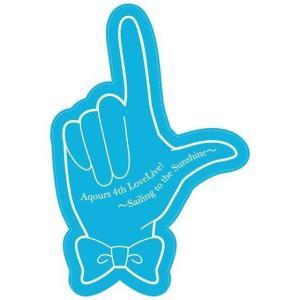 AqoursドームツアーにNo.10フォームフィンガー持っていきます【ラブライブ!サンシャイン!!】