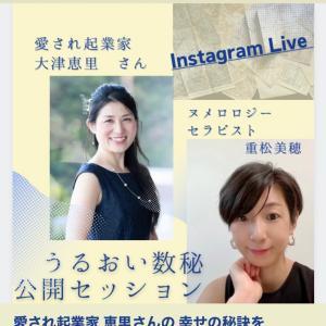 公開セッション Instagram Live♡