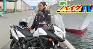 ☆マイブーム(28):週刊バイクTV|チバテレビ