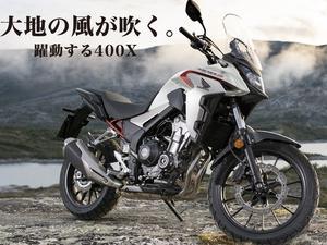 ☆ひとりごと(22):アドベンチャーツアラー CB500X / 400X 良いじゃない!