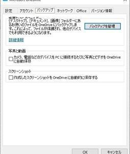 ☆ひとりごと(42):OneDrive、大きなお世話!