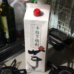 ☆ひとりごと(46):本格芋焼酎 込みで九百円台!