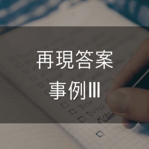 【中小企業診断士】H29年度二次試験の再現答案を書き残しておく(事例Ⅲ)