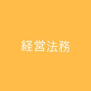 【中小企業診断士】合格までの勉強法、参考書籍・サイトを紹介する~経営法務編~