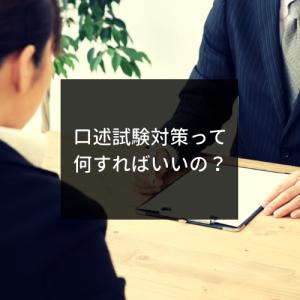 【中小企業診断士】口述試験対策って何すればいいの?