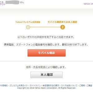 Yahoo!ID は複数持ちがお得?? その訳は…