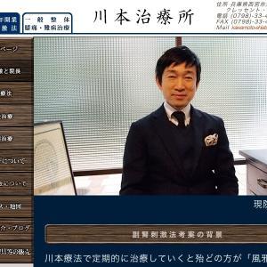 川本治療所❤️1月東京初診枠募集と今後の予定