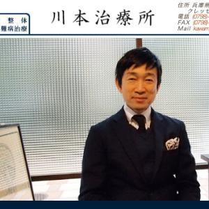 川本先生名古屋治療❤️58回目 鎖骨リンパ改善