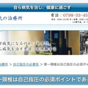 首へのアプローチ❤️川本治療所⭐️病気の治療所ブログから