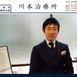 川本先生治療日❤️65回目カラダの様子