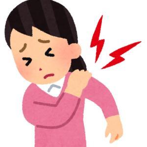 温圧療器❤️「肩の痛み」腕が上がらないほど痛みがある時