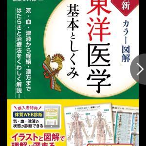 体の教科書❤️「東洋医学・基本としくみ」WEB診断特典と経絡ポスター