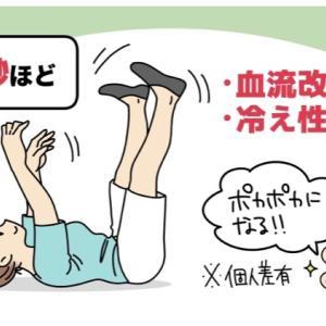 血流UP体操❤️【自己指圧】あとに取り入れたい体操と深呼吸