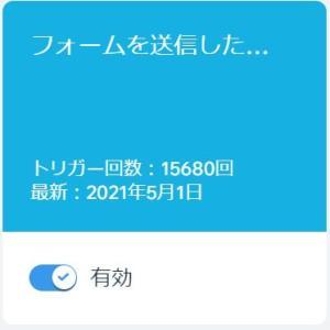 大阪で僕に放送による人権侵害や誹謗中傷行為等を行った加害者向けの損害賠償用途も含む寄付ページ設置