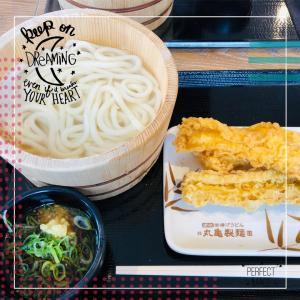 お初の丸亀製麺〜♬