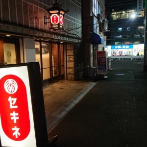 『セキネ』赤羽店