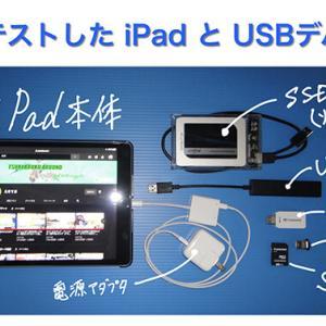 iPad 第7世代でUSBデバイスのテスト