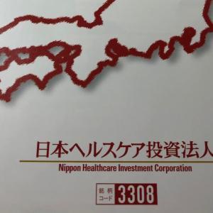3月で上場廃止予定につき、これが最後のご紹介です。 [3308]日本ヘルスケア投資法人 2019年10月期分配金