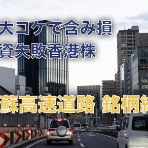 江蘇高速道路[00177]の事業内容・業績と株価と配当金の推移