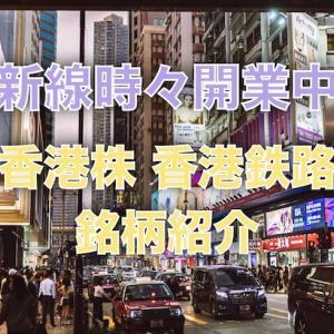 香港鉄路[00066]の事業内容・業績と株価と配当金の推移