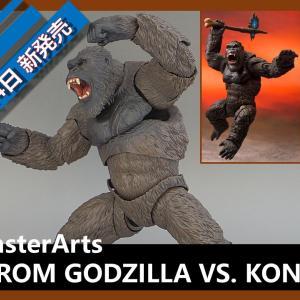 ★☆★ YouTube ★☆★ S.H.MonsterArts KONG FROM GODZILLA VS. KONG(2021) レビュー