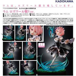 KADOKAWA KDcolle Re:ゼロから始める異世界生活 ラム ロズワール戦Ver. 1/7 完成品フィギュア 予約