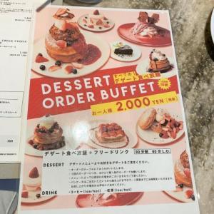 カフェ&ブックスビブリオテーク 有楽町店 デザートオーダービュッフェ 2020年3月