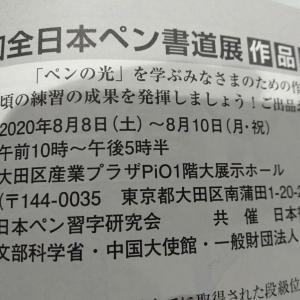 全日本ペン書道展!