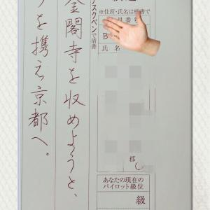パイロットペン習字2月の清書