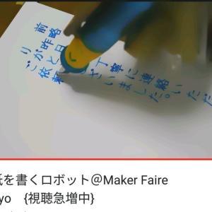 ロボットが書く字