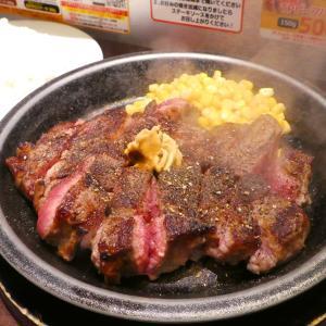 いきなりステーキでお肉をがっつり@鹿児島市東開町