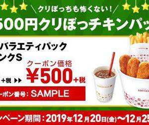 【ぼっち応援】ロッテリアが500円で『くりぼっちチキンパック』を販売