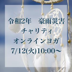 【豪雨災害】チャリティ オンラインヨガ・7/14(火)10:00~