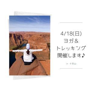 4/18(日)ヨガ&トレッキン in 十坊山を開催します