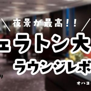 子連れシェラトン都ホテル大阪クラブラウンジレポ!利用条件・メニュー