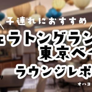 子連れシェラトングランデ東京ベイクラブラウンジレポ!利用条件・メニュー