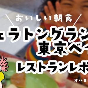 子連れシェラトングランデ東京ベイ朝食・夕食レポ!レストラン料金・メニュー